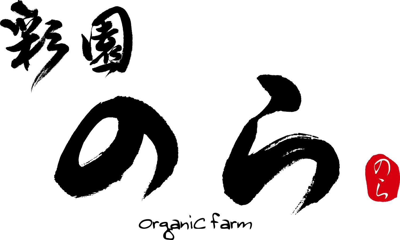 岡山県美星町の有機無農薬野菜の宅配・通販 彩園のらオーガニックファーム